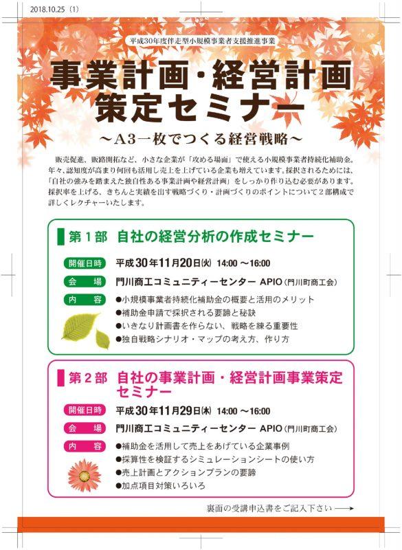 thumbnail of 事業計画経営計画事業セミナ_表
