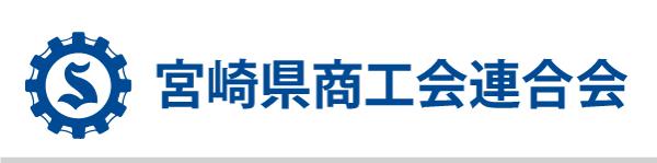 宮崎県商工会連合会